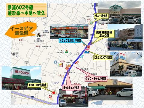 yakatabaru_nakao_wakahisa_area_2.jpg